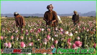 Афганский Трафик 2 (Часть 2 из 2) (720p)