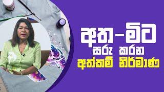 අත මිට සරු කරන අත්කම් නිර්මාණ   Piyum Vila   11 - 05 - 2021   SiyathaTV Thumbnail