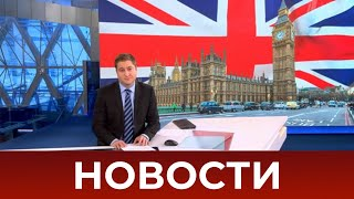 Выпуск новостей в 09:00 от 03.12.2020