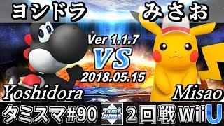 2018/05/15に行われたオンライン大会です。Smash 4 WiiU Online Tournam...