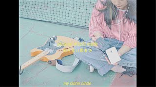 YouTube動画:my sister circle - 知らない街まで (Official Music Video)