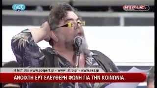 ΕΡΤ ΣΥΝΑΥΛΙΑ 16.06.2013 - Ο ΚΡΑΟΥΝΑΚΗΣ ΤΟΥΣ ΣΤΟΛΙΣΕ ΟΛΟΥΣ.!!!