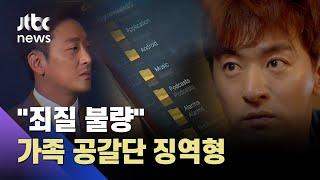 """하정우·주진모 해킹·협박 가족 공갈단…""""죄질 불량""""  1심 징역형 / JTBC 사건반장"""