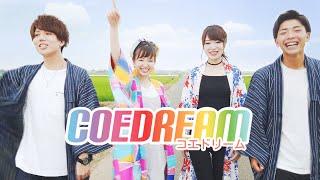 コエドリーム!! 川越発ダンス&ボーカルユニット COEDREAM