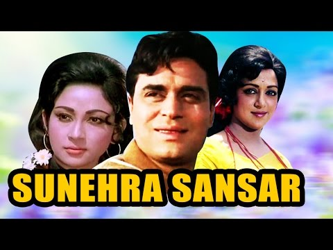 Sunehra Sansar (1975) Full Hindi Movie | Mala Sinha, Rajendra Kumar, Hema Malini, David Abraham