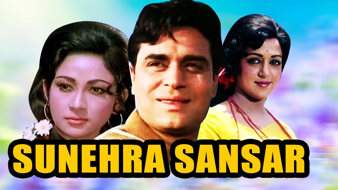 Sansar | संसार | full hindi movie | rekha, raj babbar | hd.