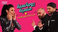 رومانسية منسية ٢ - الحلقة التاسعة - أروى جودة من مهرجان القاهرة السينمائي الدولي (برعاية نسكافيه)