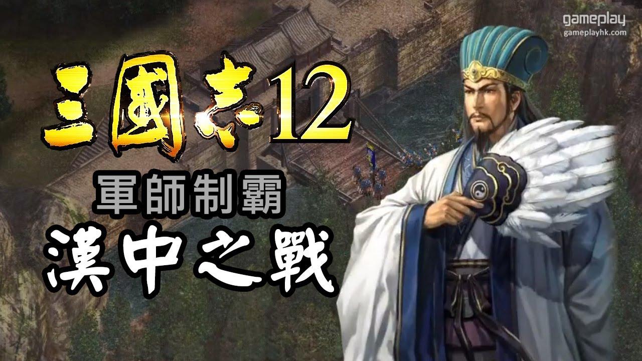 三國志12 威力加強版 軍師制霸 #14漢中之戰 攻略心得 - YouTube