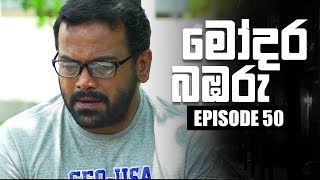 Modara Bambaru | මෝදර බඹරු | Episode 50 | 30 - 04 - 2019 | Siyatha TV Thumbnail