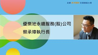 永續in Power社會創新大賞_5_計畫說明
