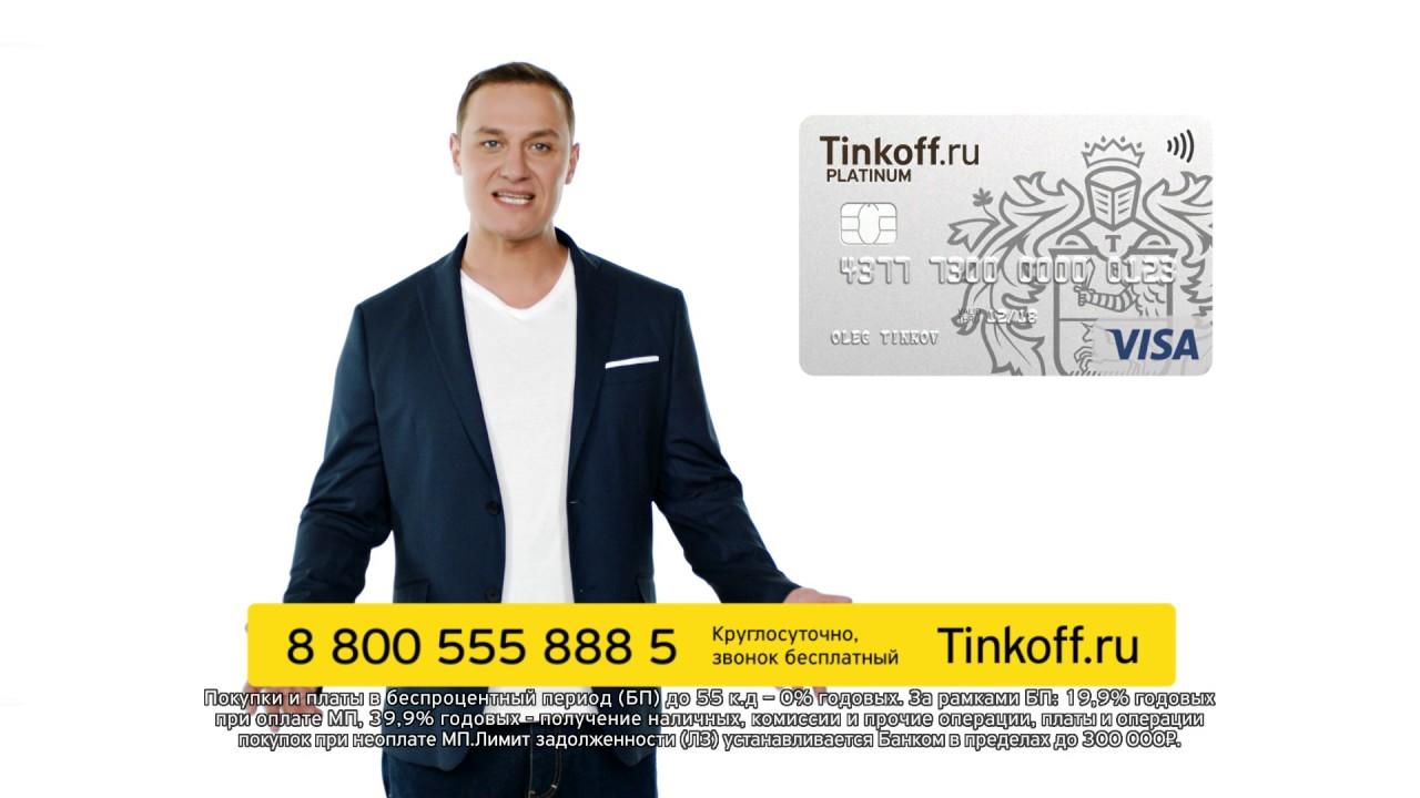 оформить кредитную карту тинькофф 120 дней без процентов условия