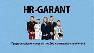 Агентство по подбору домашнего персонала в Киеве(Агентство HR_ГАРАНТ оказывает подпор домашнего персонала в Киеве. http://hr-garant.biz., 2015-12-19T08:56:23.000Z)