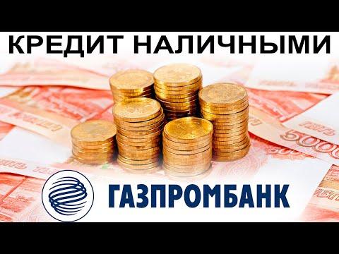 Кредит наличными в Газпромбанке. Условия и проценты