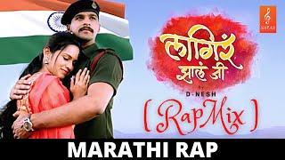 "Lagira Zhala Jee : "" लागिरं झालं जी ""   Marathi "" Rap Mix ""   DAZIN   (Audio)"