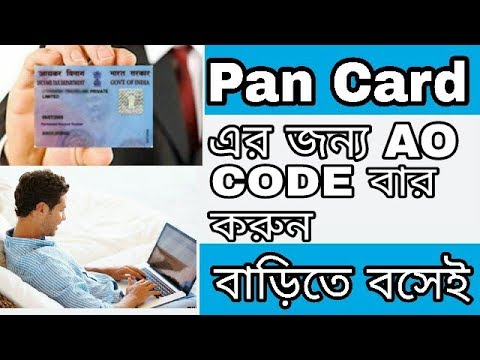 How To Find AO Code For Pan Card Online Apply । Pan Card Apply Paperless