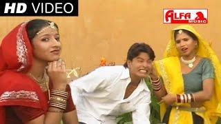 देवर चौबारा में चाल छाछ करला रे Rajasthani Hot Song | Rajasthani Songs