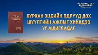 Киноны клип: Бурхан эцсийн өдрүүд дэх шүүлтийн ажлыг хийхдээ үг ашигладаг (Монгол хэлээр)