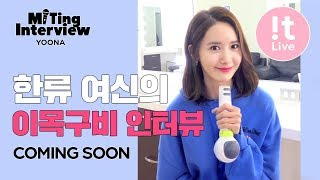 MiTing Interview_ YOONA 윤아 : YOONA FANMEETING TOUR, So Wonderful Day #Story_1 in BANGKOK Teaser