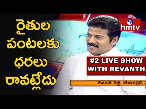 Live Show With Revanth Reddy | Revanth Reddy On 24 Hour Power Supply | Part #2 | hmtv News