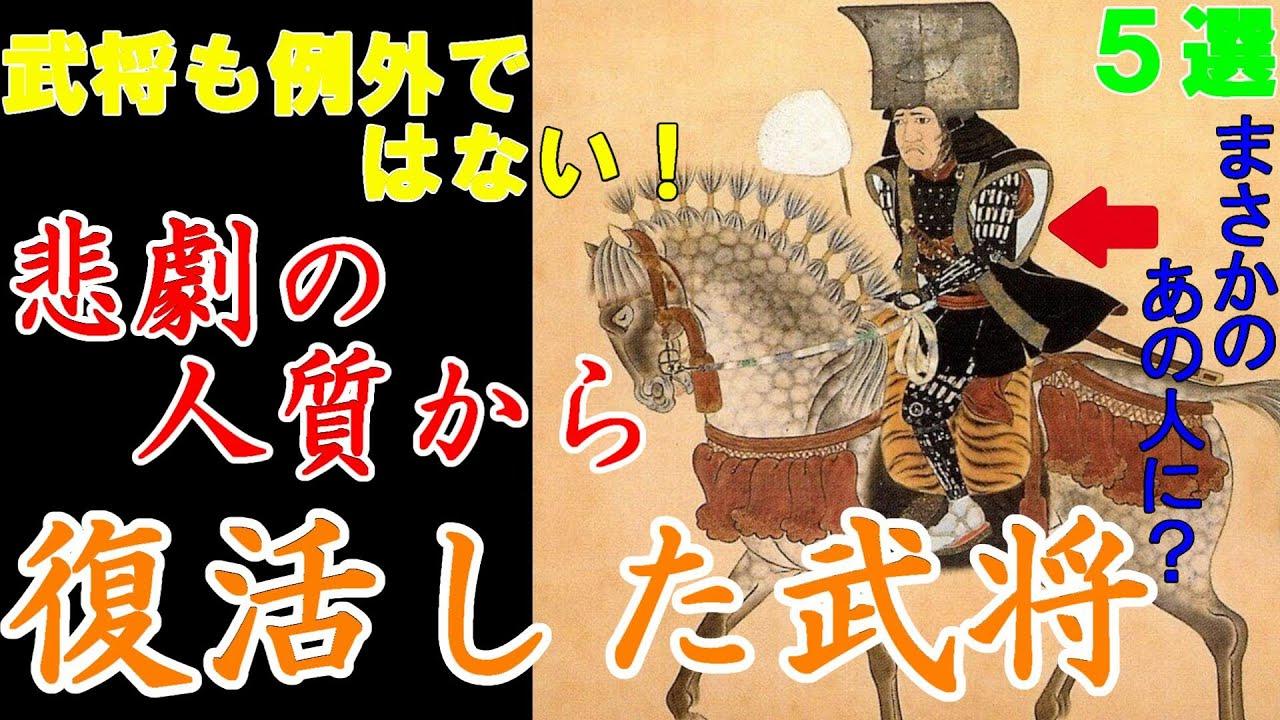 【歴史解説】戦国・人質から復活した武将 5選!【MONONOFU物語】