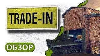 Trade-in World of Tanks 2017. Как обменять, что выбрать. Инструкция