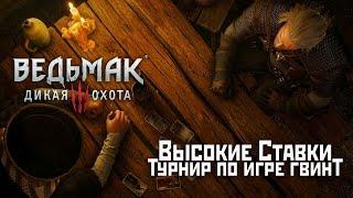 Высокие Ставки: Карточный турнир по игре Гвинт в Новиграде!