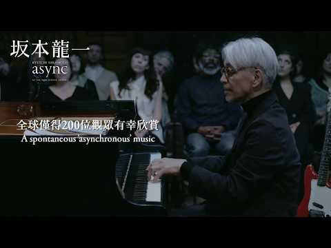 坂本龍一:async AT THE PARK AVENUE ARMORY (RYUICHI SAKAMOTO: async AT THE PARK AVENUE ARMORY)電影預告