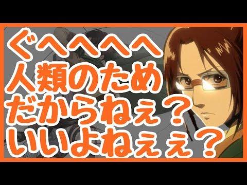 【進撃の巨人SS】ハンジ『ぐへへへへ 人類のためだからねえ?いいでしょおお?いいよねえええ?』