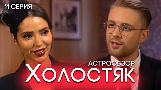 11 серия Холостяк Егор Крид 6 сезон астрообзор