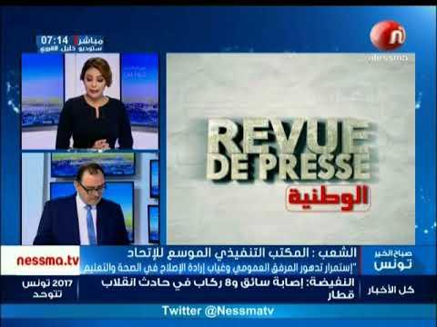Revu De Presse du Jeudi 28 Septembre 2017