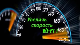 Как увеличить скорость wi-fi адаптера? I Настройка скорости  WI-FI адаптера? Configuring WI-FI speed