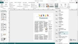 Обзор ленты в Publisher 2013