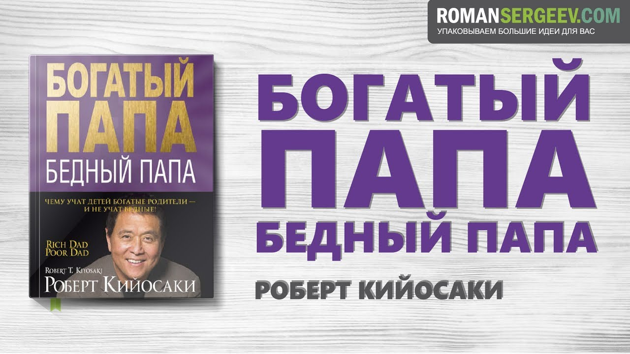 «Богатый папа, бедный папа». Роберт Кийосаки   Саммари