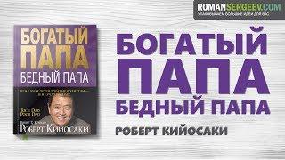 «Богатый папа, бедный папа». Роберт Кийосаки | Саммари