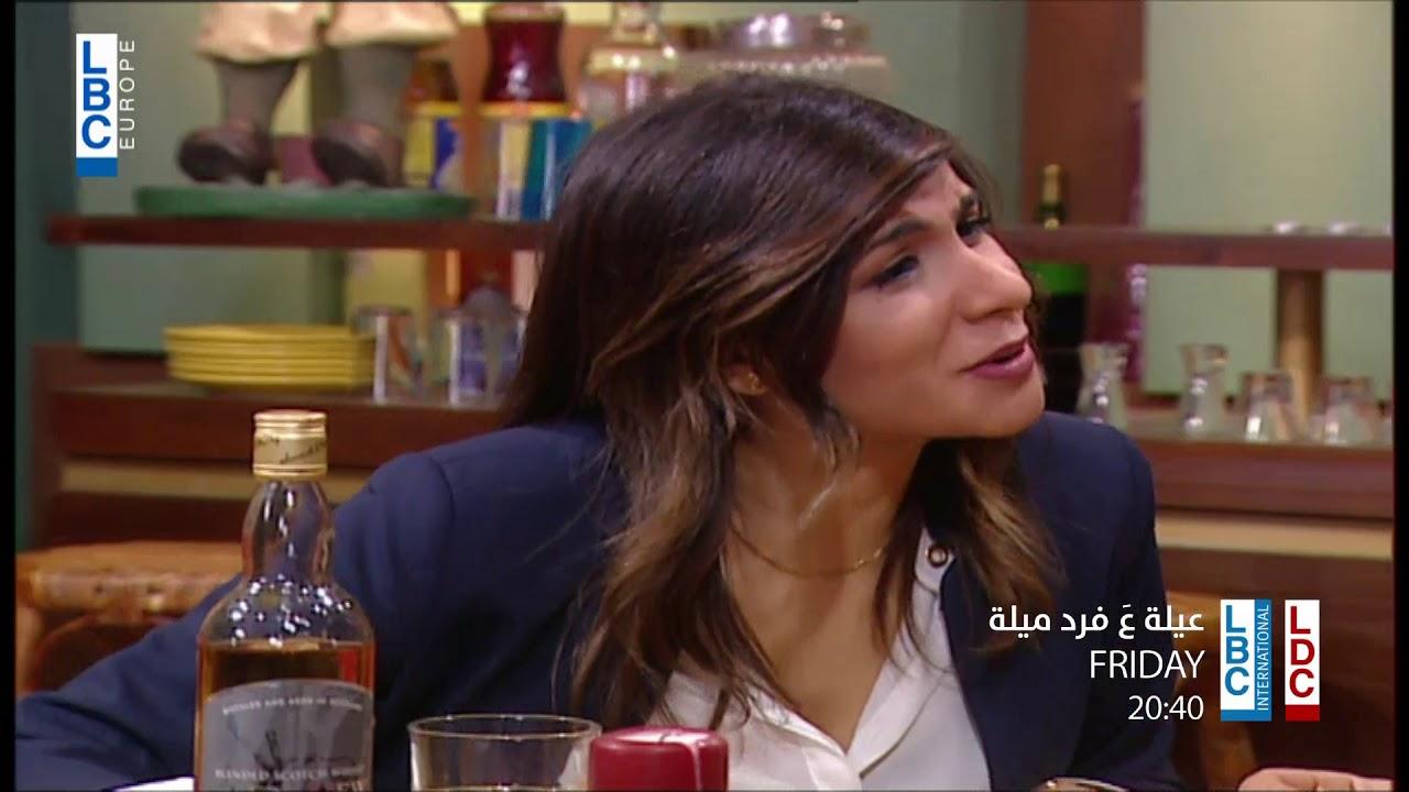 مسلسل عيلة ع فرد ميلة الحلقة 23