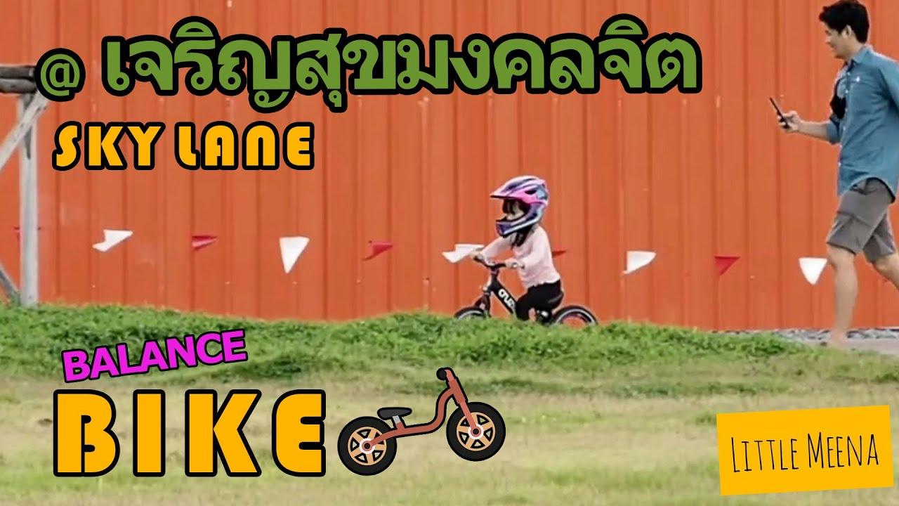Little Meena | เล่น balance bike ที่สนามเจริญสุขมงคลจิต (สนามปั่นจักรยาน sky lane)