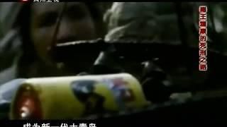 20130401 真相 毒王糯康的死刑之路