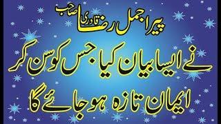 ISLAHI KHITAAB BY ALLAMA PEER AJMAL RAZA QADRI SAHAB