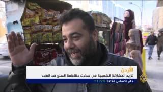 استياء شعبي من زيادة الضرائب والرسوم بالأردن