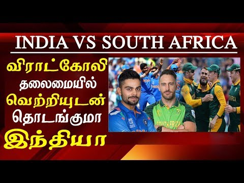 ind vs sa india south africa match pre match review    As the Indian team looks to pin down South Africa as they go head to head today at the Rose Bowl, all eyes will be on one man: Virat Kohli. By this point, the Indian skipper Virat Kohli has astonishingly managed to break all sorts of records. And his third World Cup will offer him opportunities to extend his record-breaking spree. Currently, former skipper Sourav Ganguly holds the record for the most number of tons by an Indian batsman in a single edition of the World Cup, after he scored 3 tons back in 2003. Considering that Kohli has a brilliant track record in the 50 over format of the gentleman's game, racking up 10843 runs, averaging at an impressive 59.58, from 227 matches, he may very well shatter Ganguly's record if he retains his form. Since the last world cup, Kohli has smacked a mind-boggling 19 centuries in just 69 innings.  ind vs sa india, south africa match , tamil news today    For More tamil news, tamil news today, latest tamil news, kollywood news, kollywood tamil news Please Subscribe to red pix 24x7 https://goo.gl/bzRyDm red pix 24x7 is online tv news channel and a free online tv