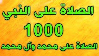 الصلاة على محمد وال محمد مكررة 1000 مرة و اكثر