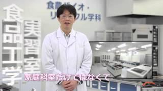 施設紹介 No.1 「食品工学実習室 part2」(食農バイオ・リサイクル学科)