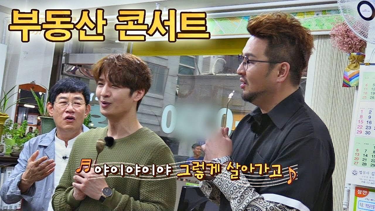 호영(Son Ho Young)x태우(Kim Tae Woo)의 고품격 라이브 ′어머님께 + 촛불 하나′♪ 한끼줍쇼 144회