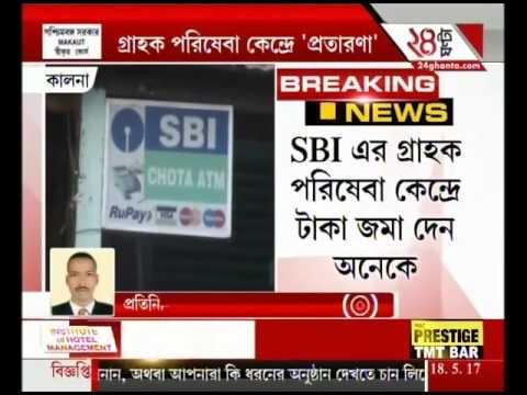 Allegation of fraud against SBI Customer Care Centre at Krishnadevpur in Kalna
