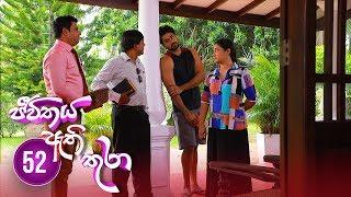Jeevithaya Athi Thura | Episode 52 - (2019-07-24) | ITN Thumbnail