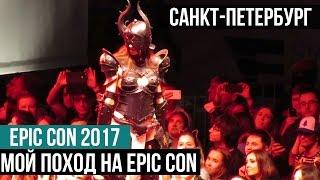 VLOG EPIC CON 2017. Как это было и что это было?