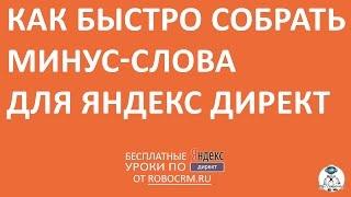 Урок 21: Как быстро собрать минус-слова для Яндекс.Директ