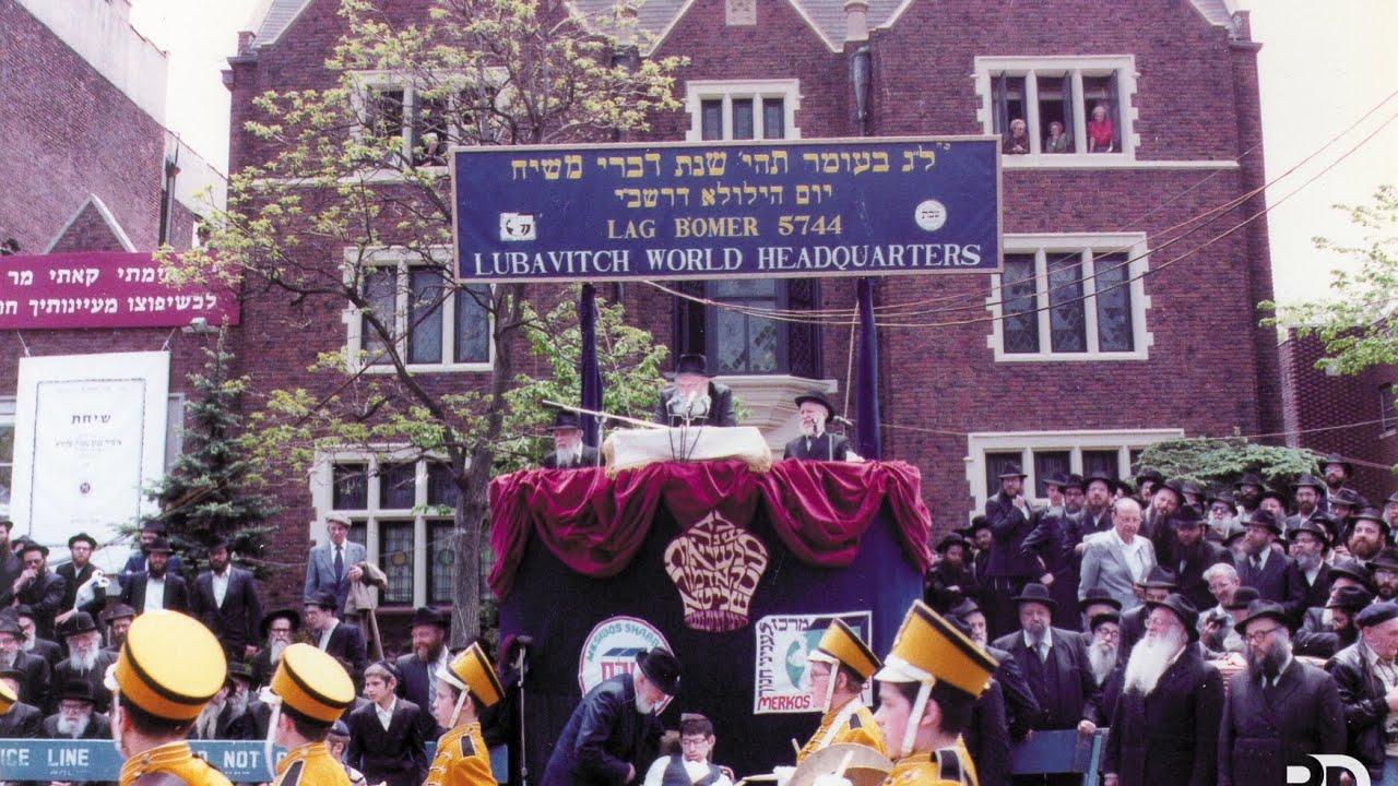 Marching Bands At Lag B'omer Parade | 5744 (1984)