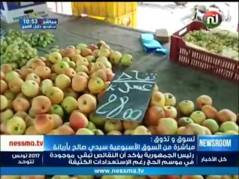 تسوق و تذوق مباشرة من سوق الأسبوعية سيدي صالح بأريانة