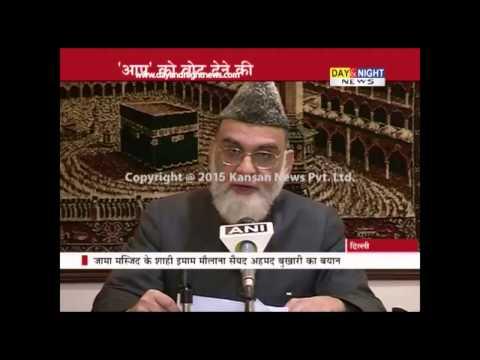Vote for AAP says Shahi Imam of Jama Masjid Syed Ahmed Bukhari